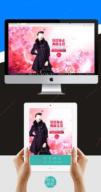 淘宝天猫女装粉色鲜花背景海报