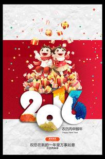 2016年猴年春节年货大街海报素材