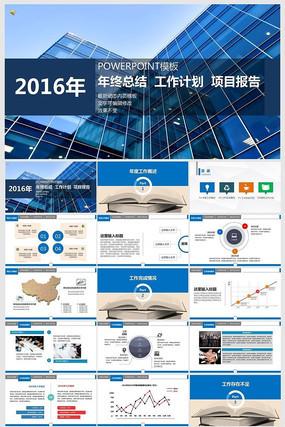 2016年年终总结工作计划商务报告