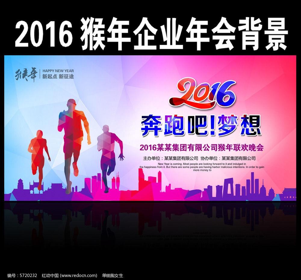 奔跑吧2016猴年企业文化活动背景图片