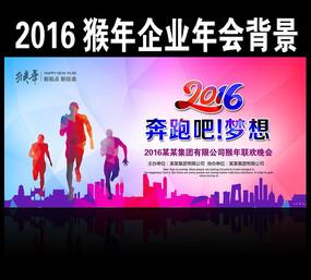 奔跑吧2016猴年企业文化活动背景