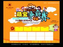 超级萌宝争霸赛投票活动海报设计