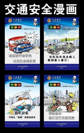 交通安全海报