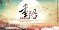 九月初九重阳节海报设计模板