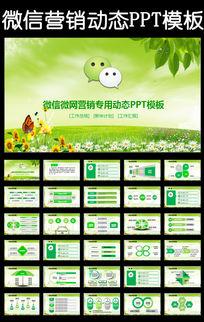 绿色创意简约微商营销微信PPT模板