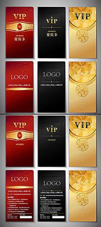 三款竖版VIP贵宾卡会员卡