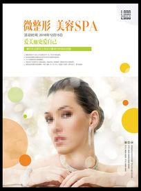 微整形美容SPA商业招贴海报设计