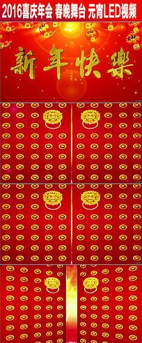 新年快乐开门红新春舞台LED视频
