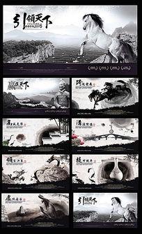 中国风企业文化宣传通用展板素材