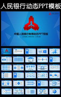 中国人民银行央行2016年计划总结PPT