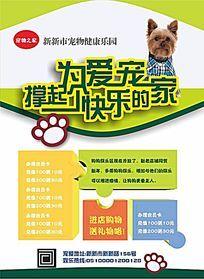 宠物乐园宠物医院狗狗乐园宣传单DW招贴