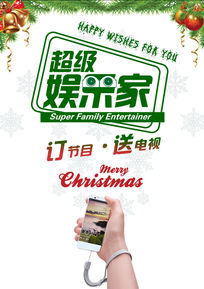 海报圣诞树   手机客户端   电视节目 超级娱乐家