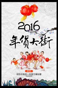 2016春节猴年大吉年货大街海报