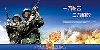 部队军事演习边防武警部队展板设计