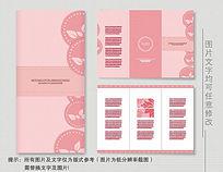粉色环保可爱宣传册