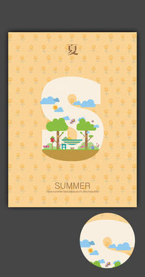 黄色清新夏季海报