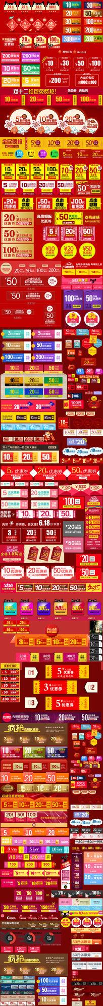 淘宝猴年新年年货优惠券模板