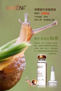 绮雯蜗牛原液精华海报