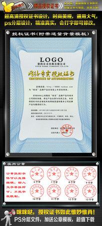 蓝色底纹公司通用授权证书ps分层设计模板