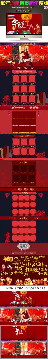 淘宝天猫年货节首页海报素材PSD模板