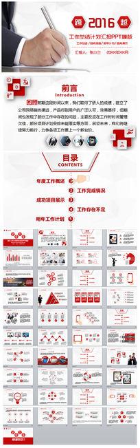 2016红色简洁年终汇报工作总结PPT