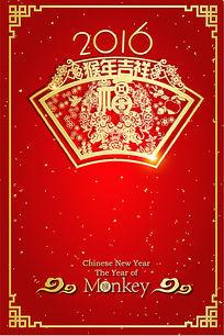 2016猴年福猴贺岁海报背景展板