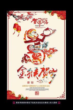 2016猴年金猴贺岁促销海报设计
