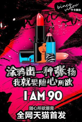 卞卡国际彩妆口红天猫新品上市海报