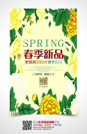 创意春季商场促销海报设计