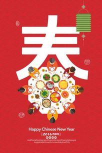 春节新年团圆饭年夜饭海报矢量可无限放大图