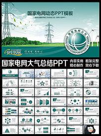 国家电网公司国网动态通用版ppt模板