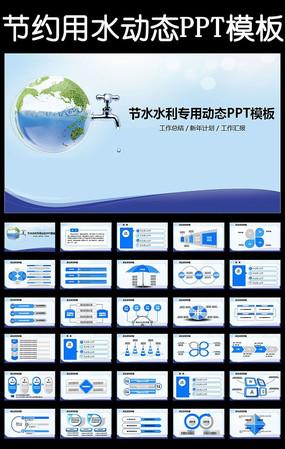 蓝色水利水能资源节水水利局ppt模板