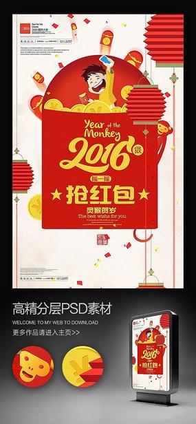 新年微信海报