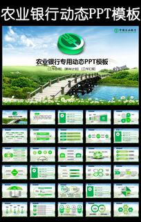中国农业银行金融理财2016年计划PPT