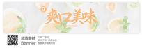 白色清新美食banner