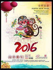 彩墨中国风2016猴年创意海报