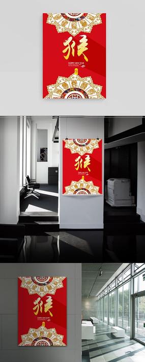 传统中国风猴年海报设计cdr