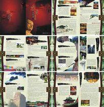东方古文化祈福行旅游策划画册