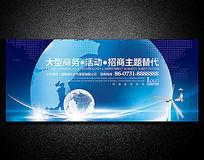 蓝色商务科技海报展板设计会议背景