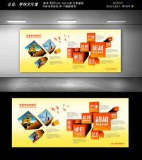企业文化宣传栏展板设计