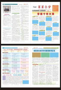 校园报纸排版设计