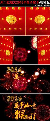 中国风大红门猴年拜年贺岁视频片头ae模板