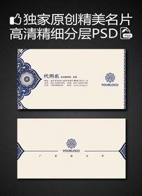 中国风蓝色图腾古典文化名片