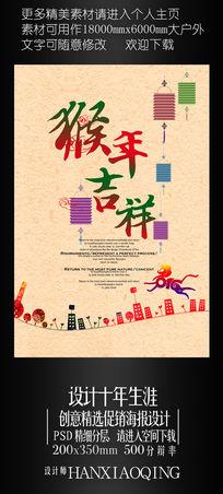 2016猴年吉祥猴年海报设计