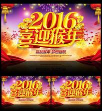 2016喜迎猴年节日舞台背景设计