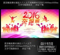 奔跑吧2016猴年素材新春联欢晚会背景板
