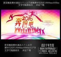 奔跑吧2016猴年新年联欢晚会背景板