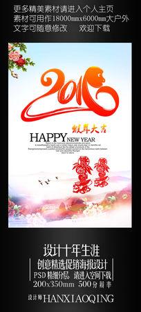 炫彩风2016新年猴年宣传海报设计