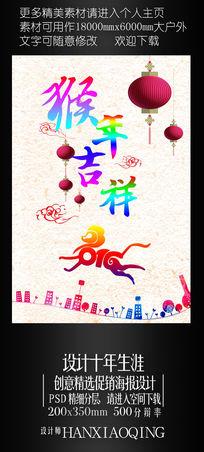 彩色2016猴年吉祥猴年海报设计