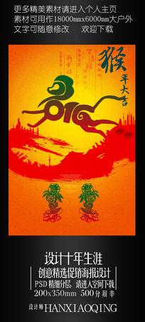 创意2016猴年大吉新年猴年宣传海报设计